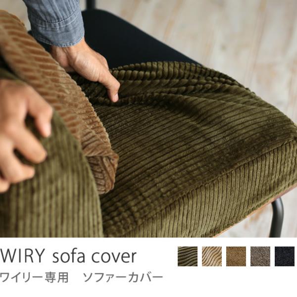WIRY専用 ソファーカバー