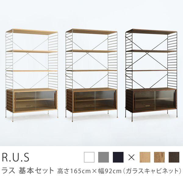 R.U.S 基本セット 高さ165cm×幅92cm(ガラスキャビネット)