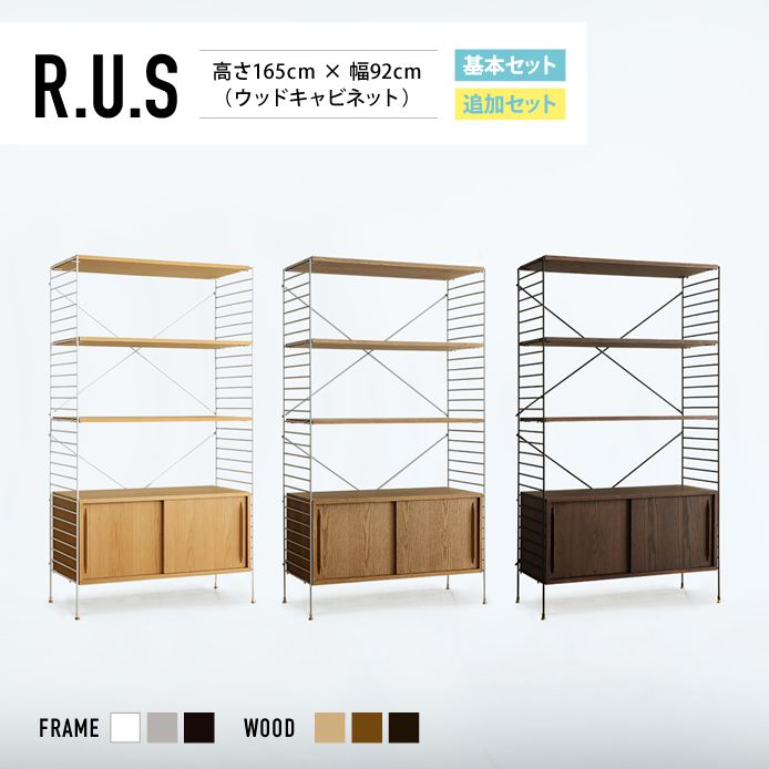 Re:CENO product|R.U.S 基本セット 高さ165cm×幅92cm(ウッドキャビネット)