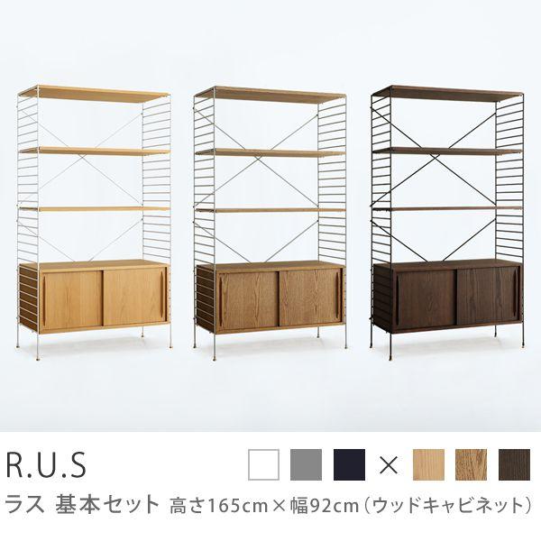 Re:CENO product R.U.S 基本セット 高さ165cm×幅92cm(ウッドキャビネット)
