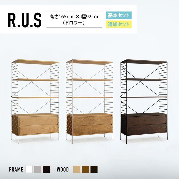 Re:CENO product|R.U.S 基本セット 高さ165cm×幅92cm(ドロワー)