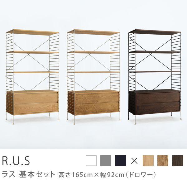 R.U.S 基本セット 高さ165cm×幅92cm(ドロワー)