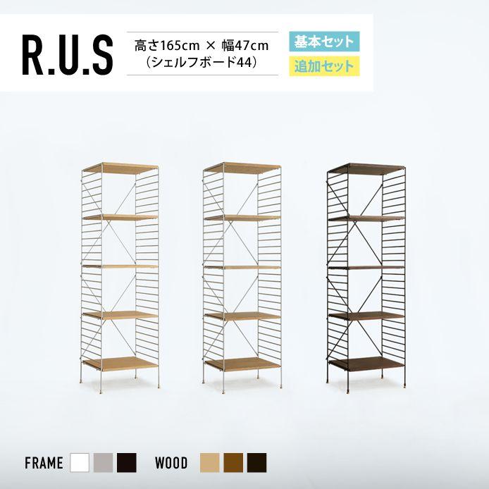Re:CENO product|R.U.S 基本セット 高さ165cm×幅47cm(シェルフボード44)