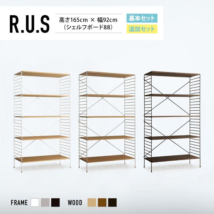 Re:CENO product|R.U.S 基本セット 高さ165cm×幅92cm(シェルフボード88)