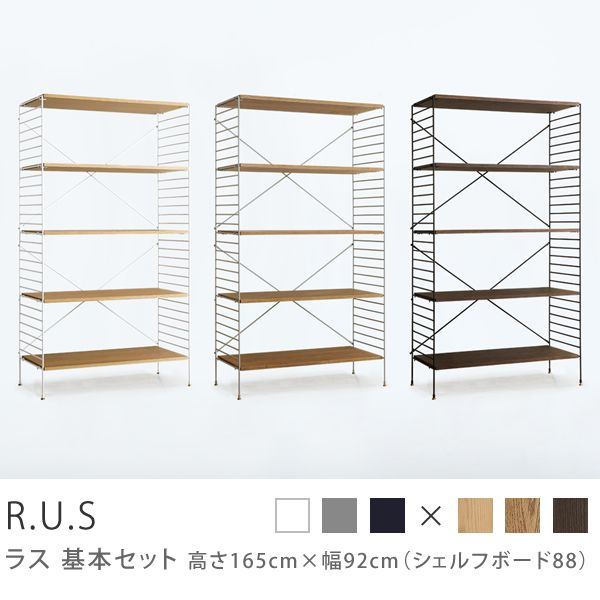 R.U.S 基本セット 高さ165cm×幅92cm(シェルフボード88)