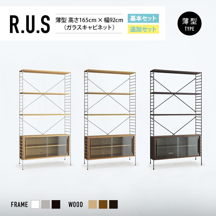 Re:CENO product|R.U.S 基本セット 薄型 高さ165cm×幅92cm(ガラスキャビネット)