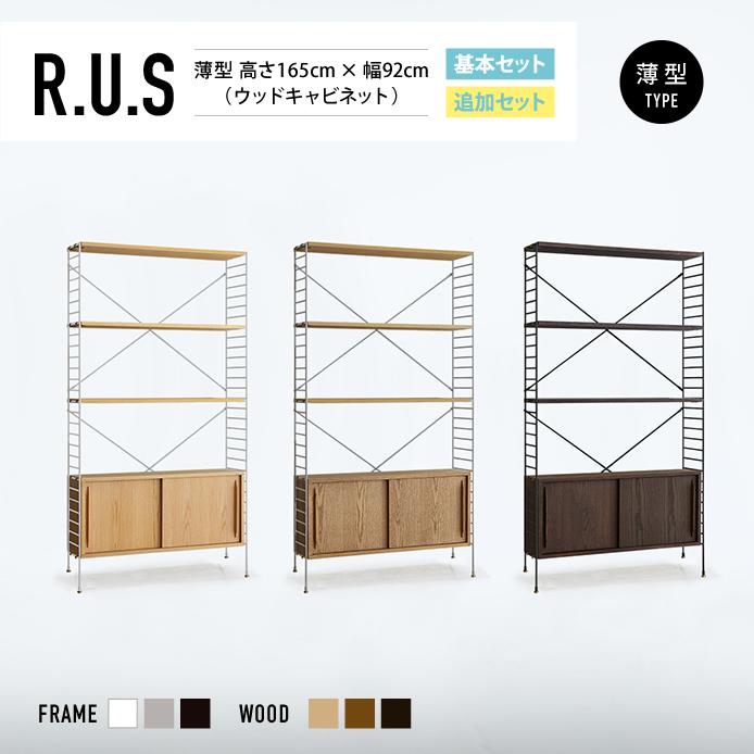 Re:CENO product|R.U.S 基本セット 薄型 高さ165cm×幅92cm(ウッドキャビネット)