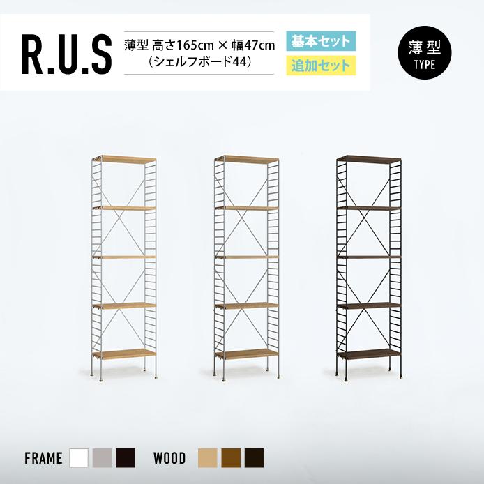 Re:CENO product|R.U.S 基本セット 薄型 高さ165cm×幅47cm(シェルフボード44)