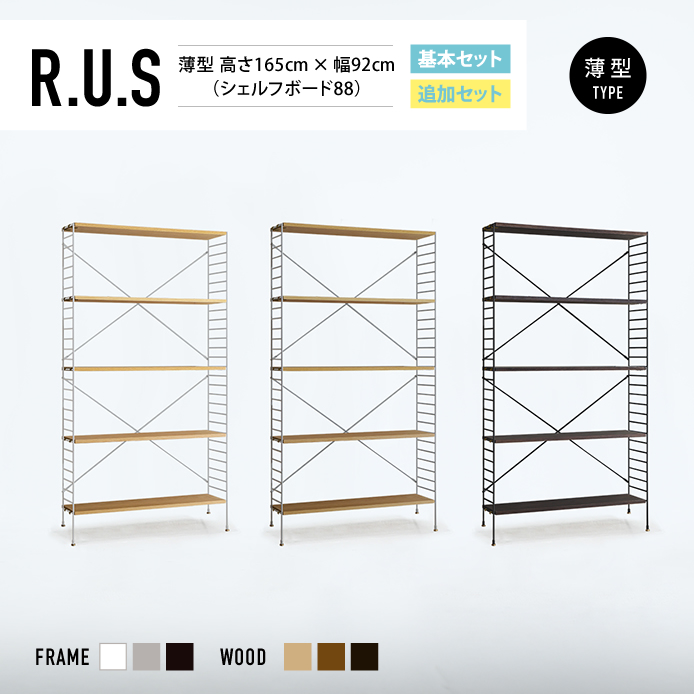 Re:CENO product|R.U.S 基本セット 薄型 高さ165cm×幅92cm(シェルフボード88)