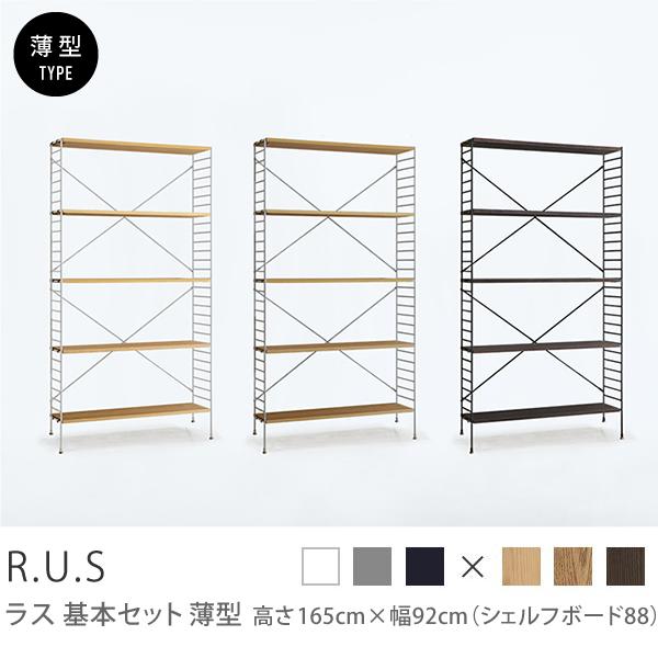 Re:CENO product R.U.S 基本セット 薄型 高さ165cm×幅92cm(シェルフボード88)