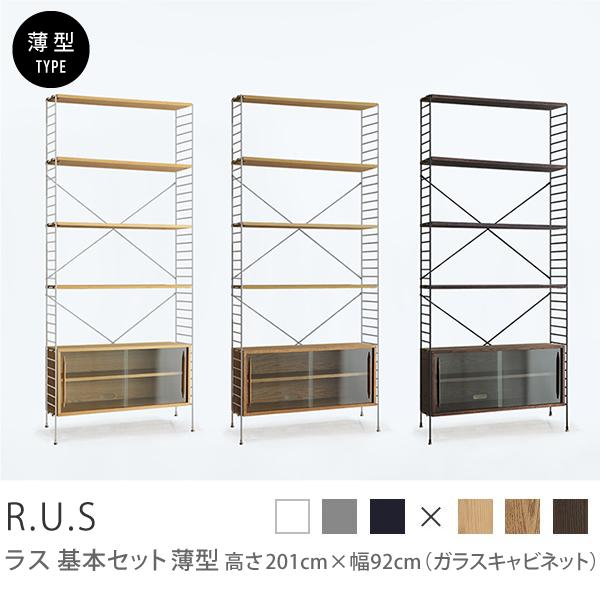 Re:CENO product R.U.S 基本セット 薄型 高さ201cm×幅92cm(ガラスキャビネット)