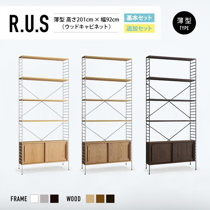 Re:CENO product|R.U.S 基本セット 薄型 高さ201cm×幅92cm(ウッドキャビネット)
