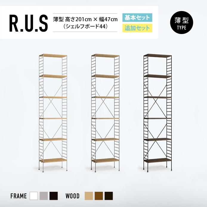 Re:CENO product R.U.S 基本セット 薄型 高さ201cm×幅47cm(シェルフボード44)
