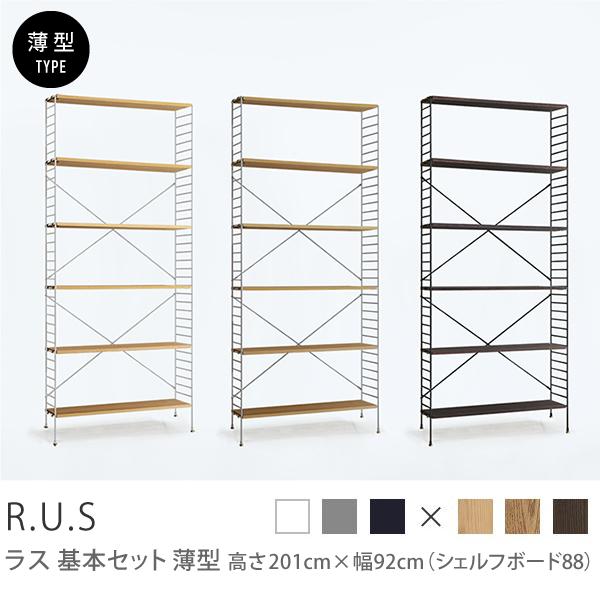 Re:CENO product R.U.S 基本セット 薄型 高さ201cm×幅92cm(シェルフボード88)