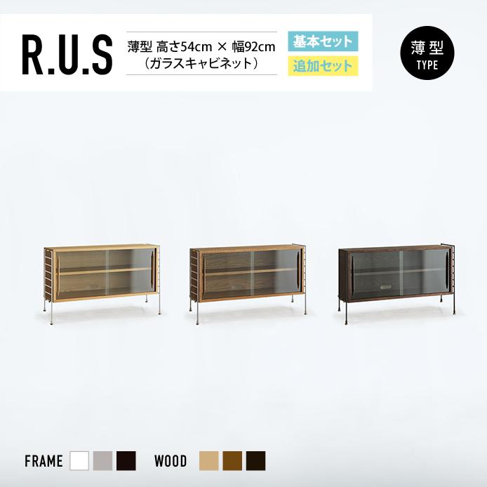 Re:CENO product R.U.S 基本セット 薄型 高さ54cm×幅92cm(ガラスキャビネット)