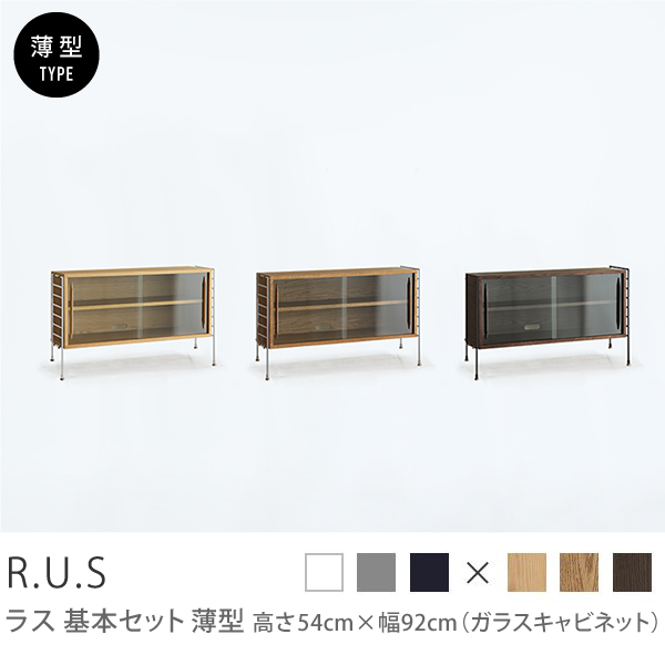 Re:CENO product|R.U.S 基本セット 薄型 高さ54cm×幅92cm(ガラスキャビネット)