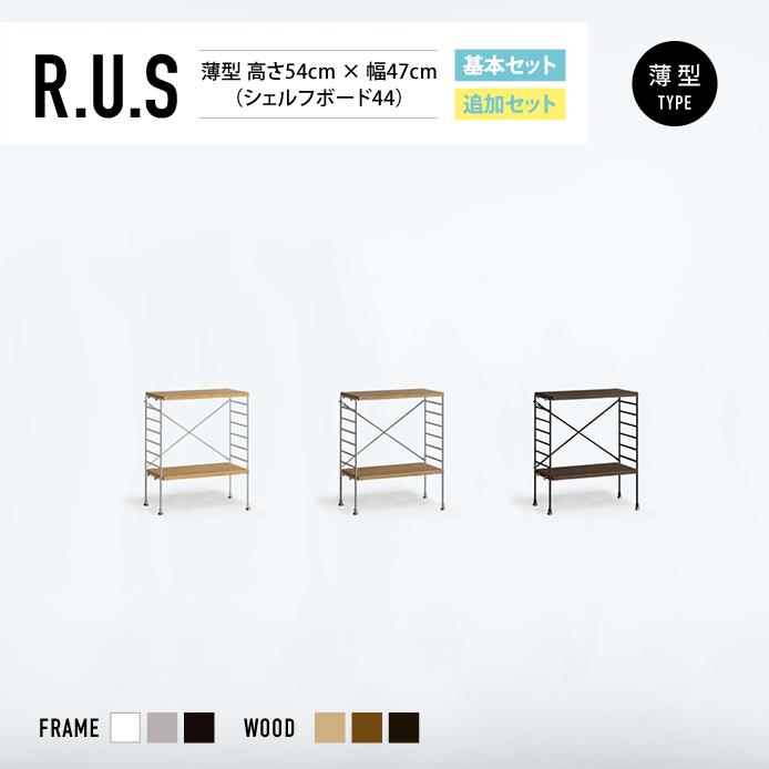 Re:CENO product|R.U.S 基本セット 薄型 高さ54cm×幅47cm(シェルフボード44)