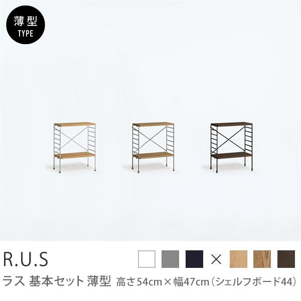 Re:CENO product R.U.S 基本セット 薄型 高さ54cm×幅47cm(シェルフボード44)