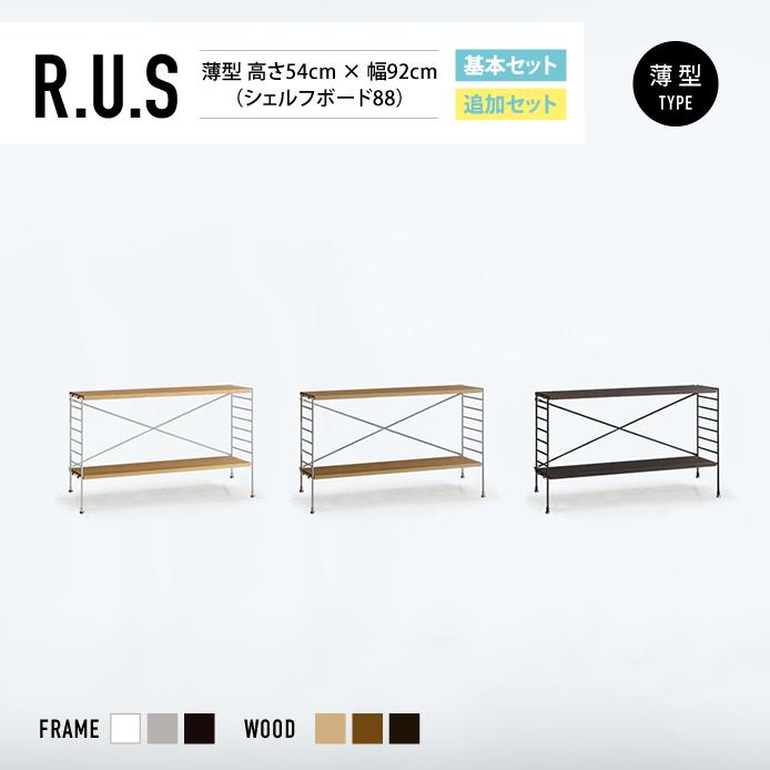 Re:CENO product|R.U.S 基本セット 薄型 高さ54cm×幅92cm(シェルフボード88)