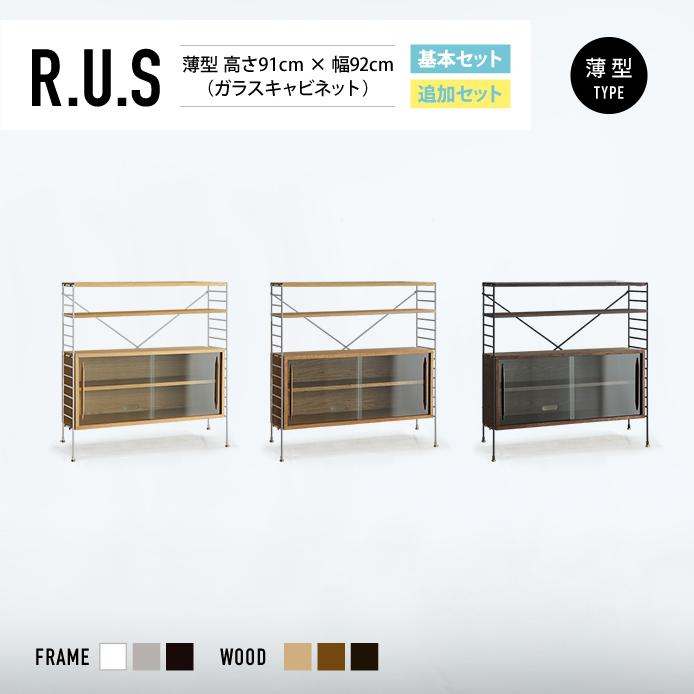 Re:CENO product|R.U.S 基本セット 薄型 高さ91cm×幅92cm(ガラスキャビネット)