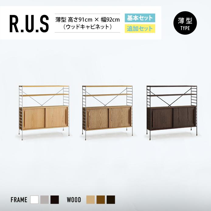 Re:CENO product|R.U.S 基本セット 薄型 高さ91cm×幅92cm(ウッドキャビネット)