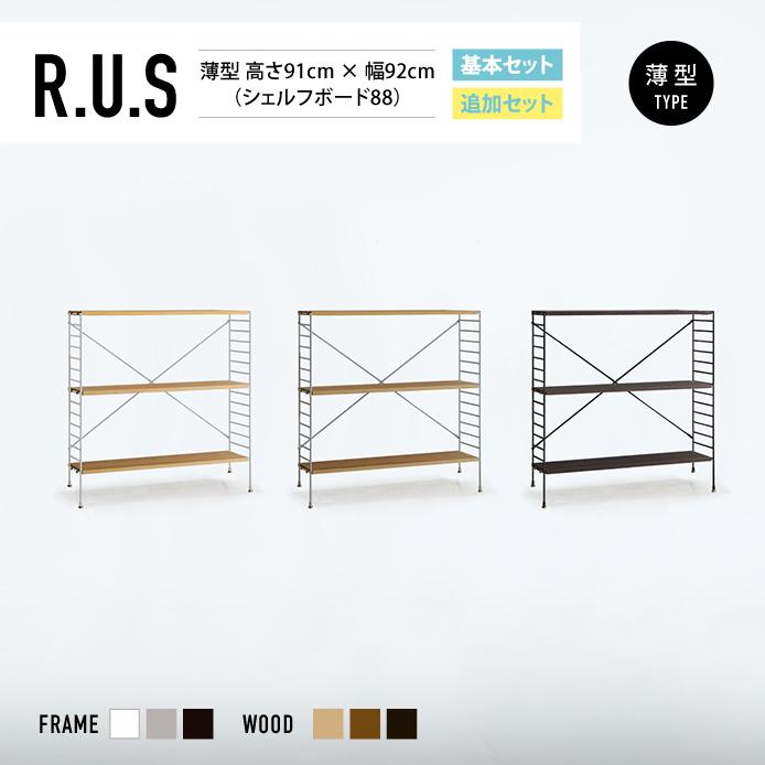 Re:CENO product|R.U.S 基本セット 薄型 高さ91cm×幅92cm(シェルフボード88)