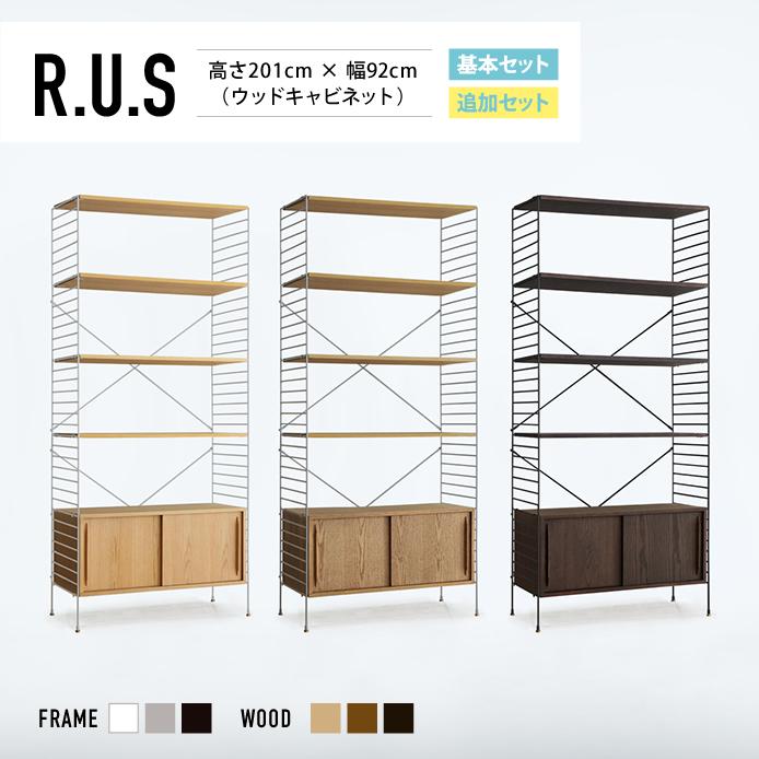 Re:CENO product|R.U.S 基本セット 高さ201cm×幅92cm(ウッドキャビネット)