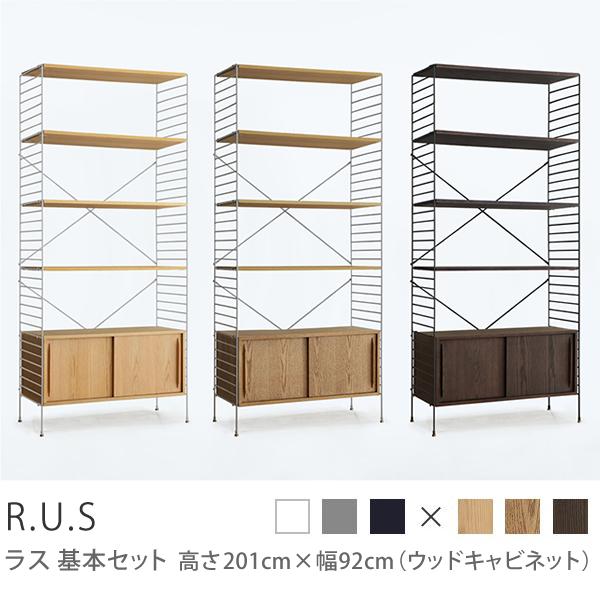 Re:CENO product R.U.S 基本セット 高さ201cm×幅92cm(ウッドキャビネット)