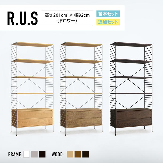 Re:CENO product R.U.S 基本セット 高さ201cm×幅92cm(ドロワー)