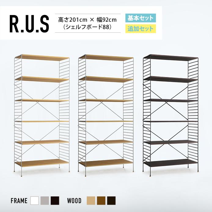 Re:CENO product|R.U.S 基本セット 高さ201cm×幅92cm(シェルフボード88)