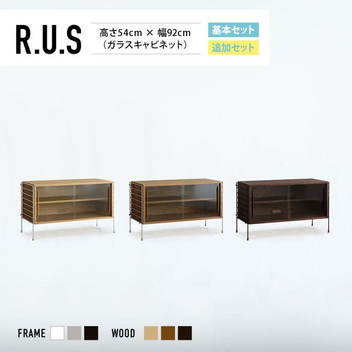Re:CENO product|R.U.S 基本セット 高さ54cm×幅92cm(ガラスキャビネット)
