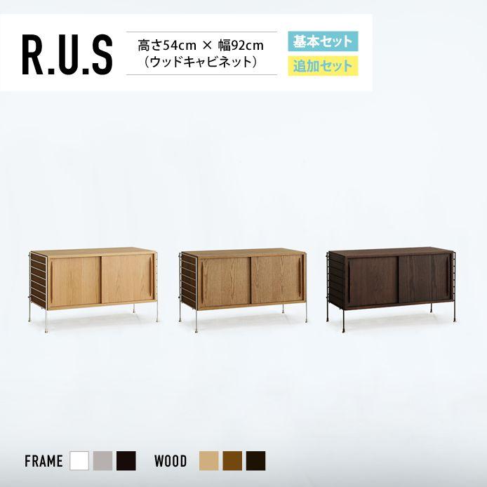 Re:CENO product|R.U.S 基本セット 高さ54cm×幅92cm(ウッドキャビネット)
