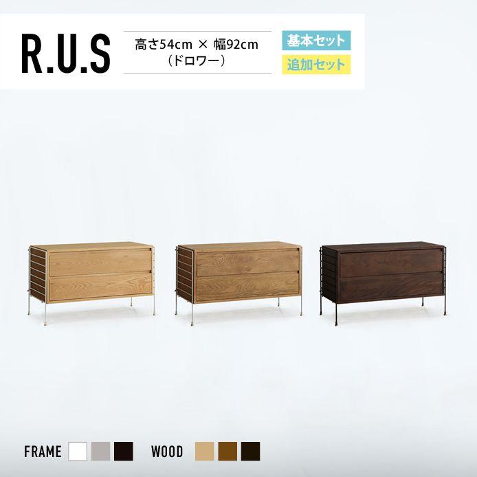 Re:CENO product|R.U.S 基本セット 高さ54cm×幅92cm(ドロワー)