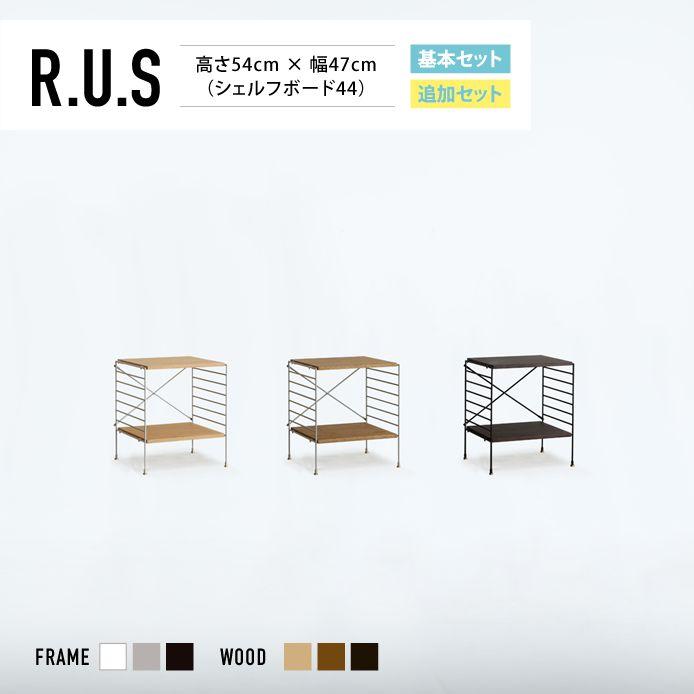 Re:CENO product|R.U.S 基本セット 高さ54cm×幅47cm(シェルフボード44)