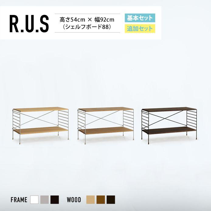 Re:CENO product|R.U.S 基本セット 高さ54cm×幅92cm(シェルフボード88)