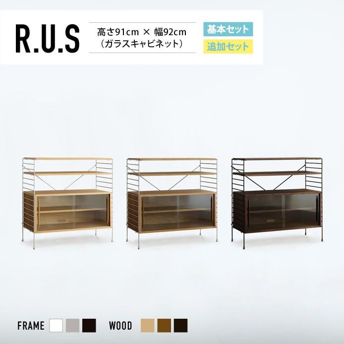 Re:CENO product R.U.S 基本セット 高さ91cm×幅92cm(ガラスキャビネット)