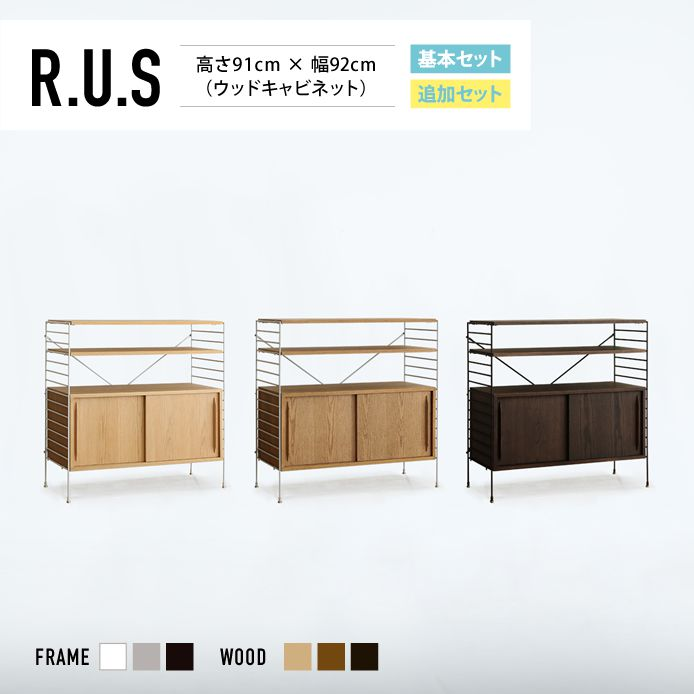 Re:CENO product|R.U.S 基本セット 高さ91cm×幅92cm(ウッドキャビネット)