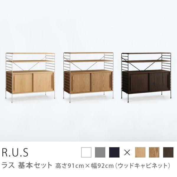 Re:CENO product R.U.S 基本セット 高さ91cm×幅92cm(ウッドキャビネット)