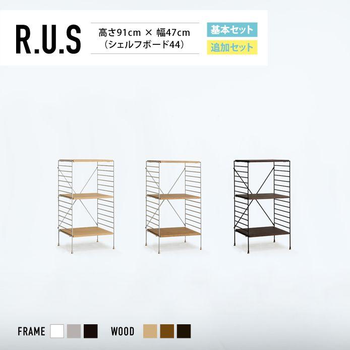 Re:CENO product|R.U.S 基本セット 高さ91cm×幅47cm(シェルフボード44)