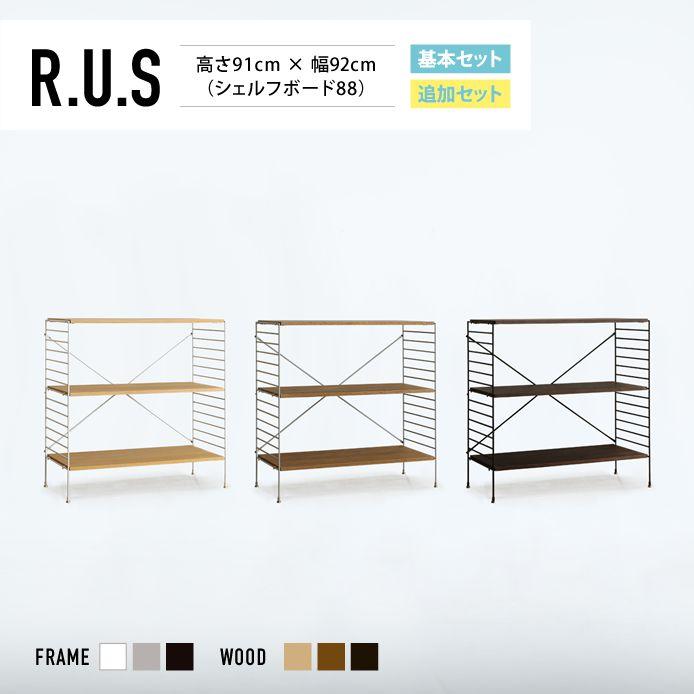 Re:CENO product|R.U.S 基本セット 高さ91cm×幅92cm(シェルフボード88)
