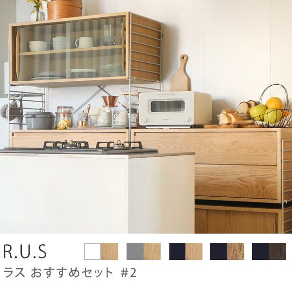 Re:CENO product|R.U.S おすすめセット #2