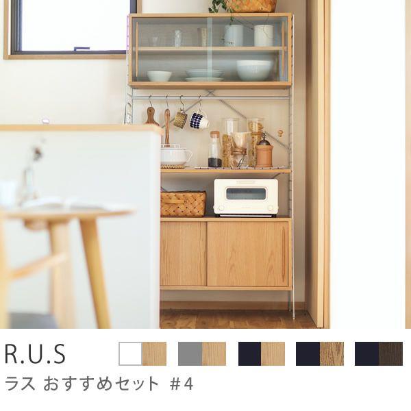 Re:CENO product|R.U.S おすすめセット #4