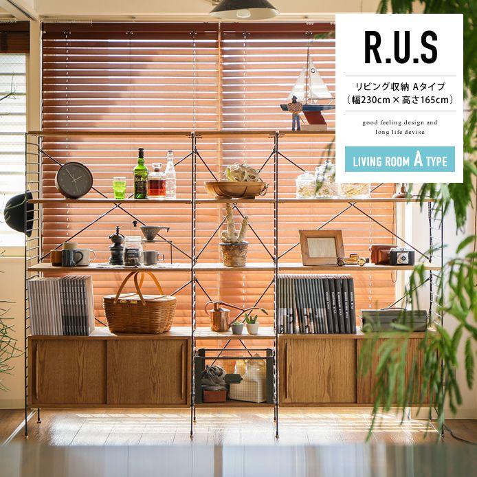 Re:CENO product R.U.S リビング収納 Aタイプ(幅230cm×高さ165cm)