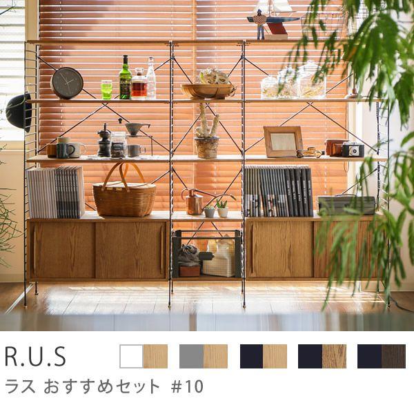 Re:CENO product|R.U.S おすすめセット #10