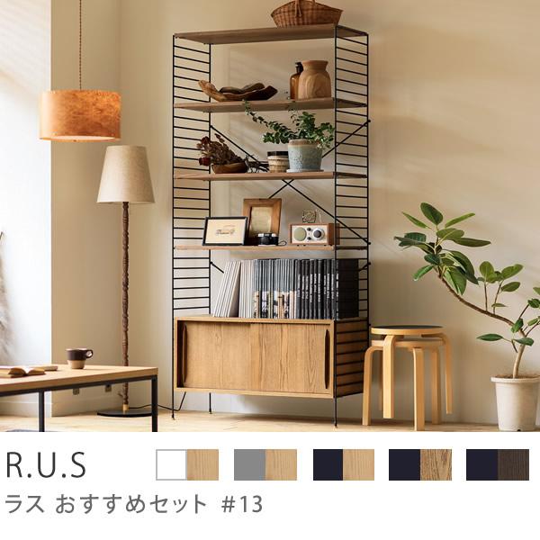 Re:CENO product R.U.S おすすめセット #13