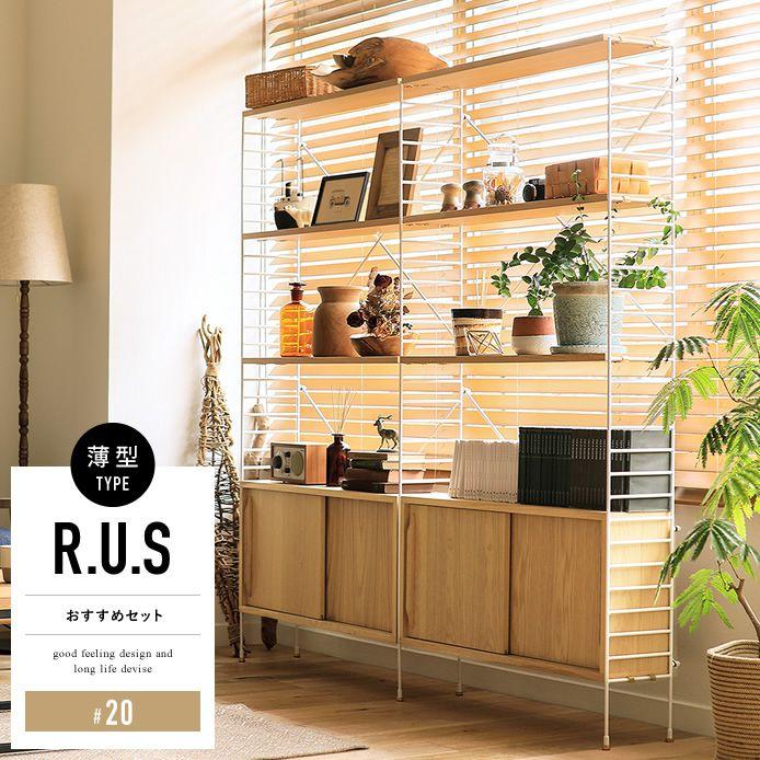 Re:CENO product|R.U.S おすすめセット #20