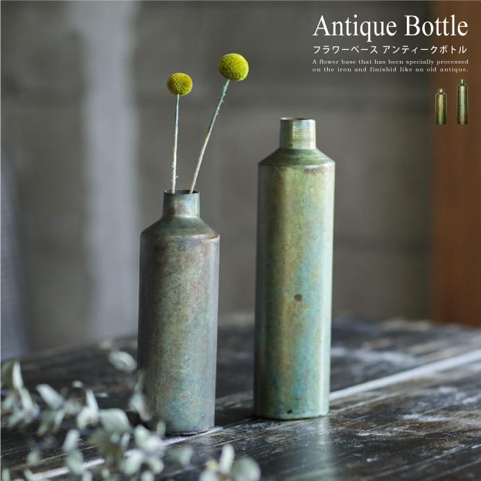 フラワーベース Antique Bottle