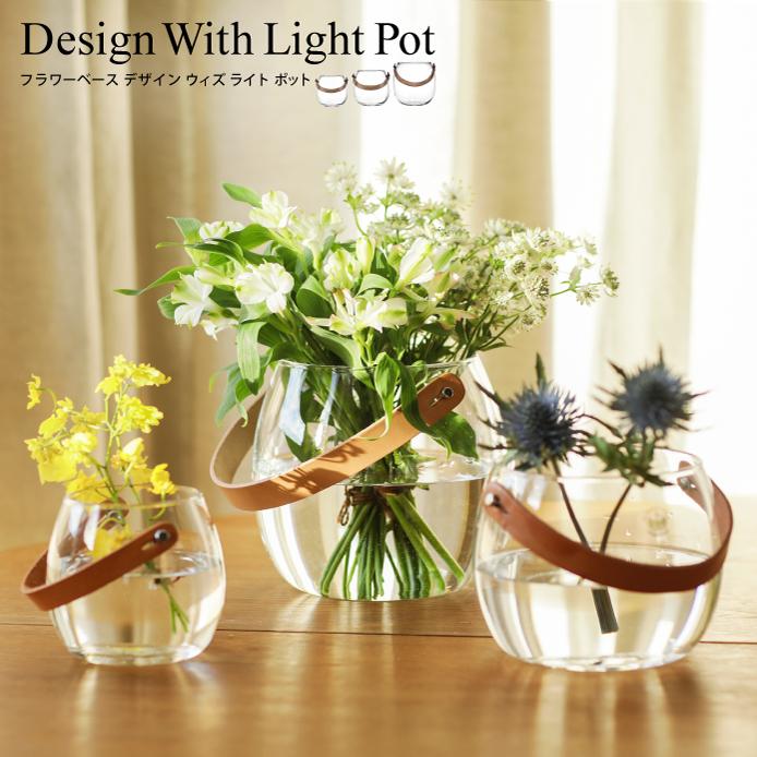 フラワーベース Design With Light Pot
